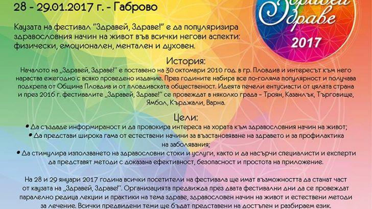 "Фестивал ""Здравей, здраве"" в Габрово"
