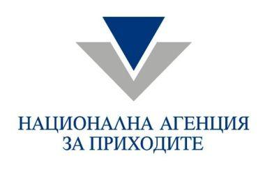 2016-та е най-успешната за НАП-Габрово, събраните приходи са с 33 млн. лв. повече