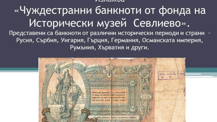Показват чуждестранни банкноти от фонда на Историческия музей