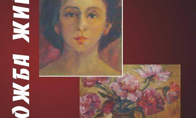 Галерията представя картини на майсторката Мара Атанасова