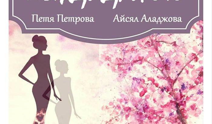 """Две талантливи севлиевки с изложба в ГХГ """"Асен и Илия Пейкови"""""""