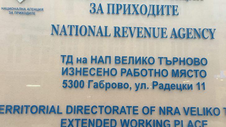 НАП заплаши длъжници със запор на заплати