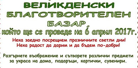 """С Великденски базар ОУ """"Стефан Пешев"""" подкрепя деца с двигателни затруднения"""