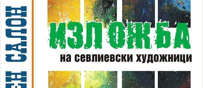 """Откриват изложбата """"Пролетен салон 2017"""""""