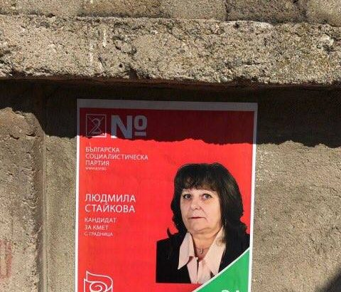 ГЕРБ – Габрово обжалва резултатите за избор на кмет на село Градница