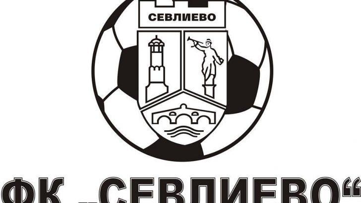 """ФК """"Севлиево"""" победи с 4:0 """"Трявна"""" в първия кръг от пролетния сезон"""
