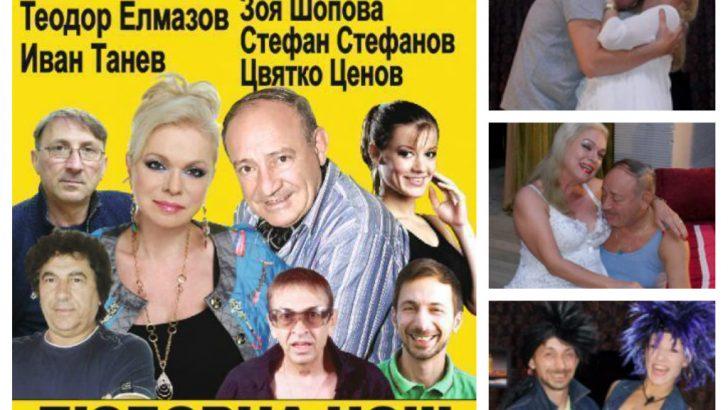 """Общината подарява за Първа пролет комедията """"Любовна нощ"""""""