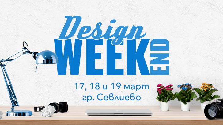 Предизвикай своите ограничения с Design WeekEnd 2017!