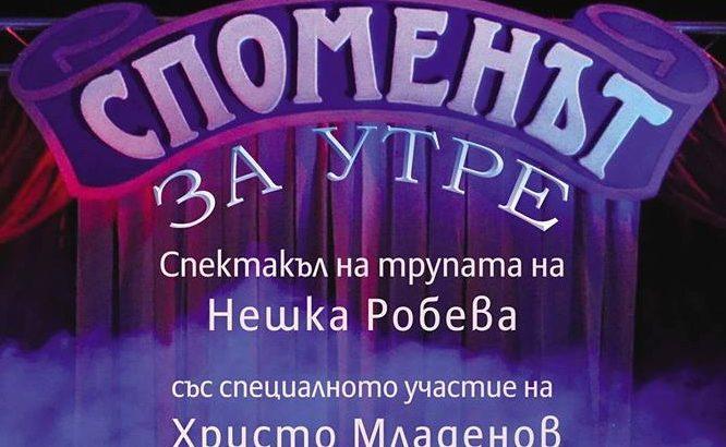 """Отложиха спектакъла на трупата на Робева """"Споменът за утре"""" за 11 май"""