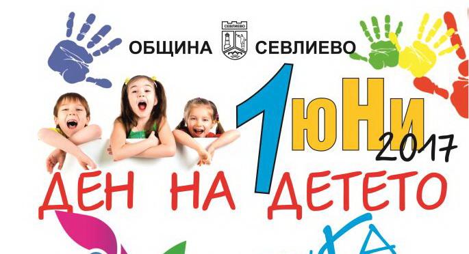 Богдан Томов ще забавлява децата за празника им на 1 юни