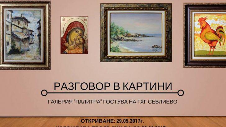 Палитра от картини в Художествената галерия днес