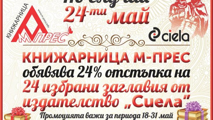 """Книжарница """"М-прес"""" с 24% отстъпка на 24 книги на издателство """"Сиела"""""""