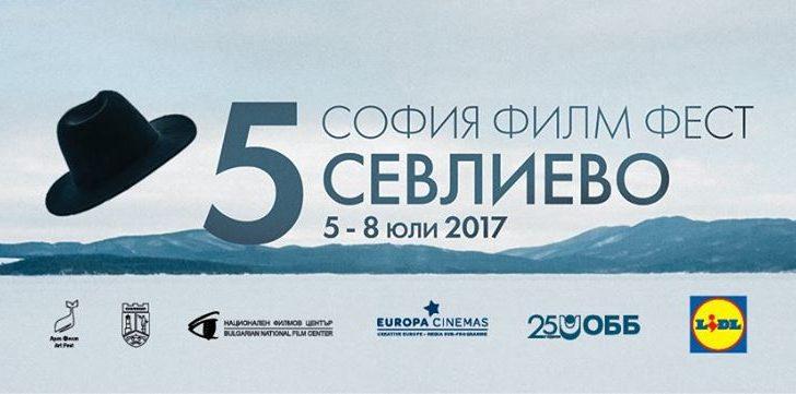 София Филм Фест гостува в Севлиево със специална селекция филми