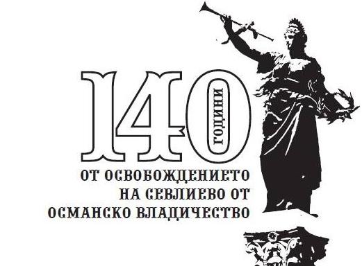 С възстановка Севлиево ще отбележи 140 годни от освобождението си