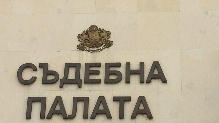На първа инстанция мъж от Сенник бе осъден на 6 години лишаване от свобода