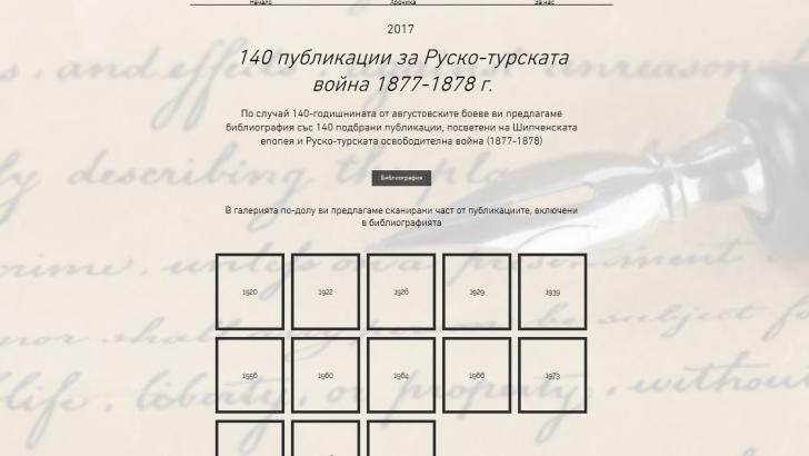 140 публикации за боевете на Шипка в онлайн издание. Вижте ги