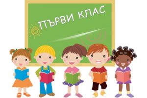 Приемат молби за еднократна помощ за първокласници