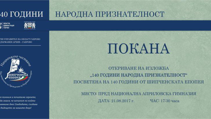 Шипченската епопея – 140 години народна признателност