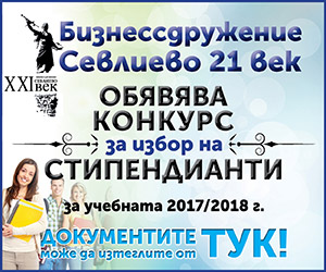 Бизнессдружение Севлиево 21 век обявява конкурс за избор на стипендианти за учебната 2017/2018 г.