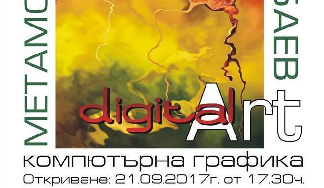 """Диди Баев представя фотоизложбата """"Метаморфози"""" в ГХГ"""