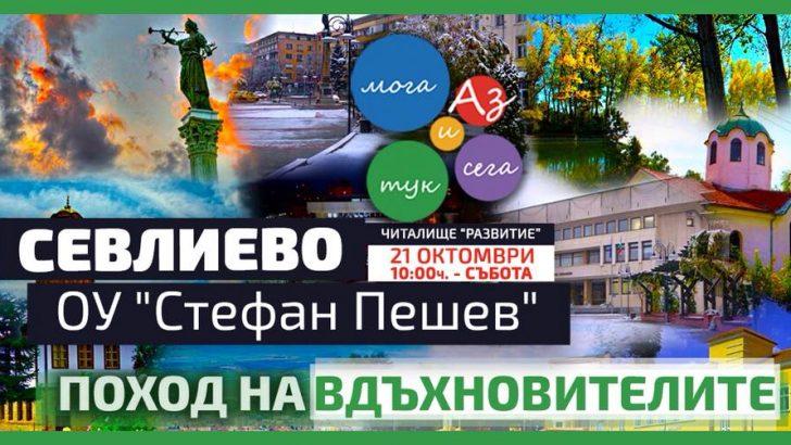 """Походът на вдъхновителите от """"Аз мога – тук и сега"""" и в Севлиево"""