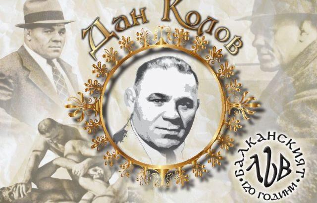 Родното село на Дан Колов ще отбележи 125 години от рождението му