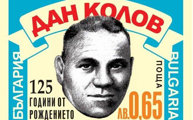Официално пускат пощенската марка с лика на Дан Колов