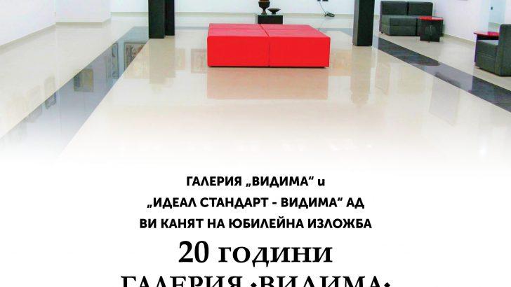 """Галерия """"Видима"""" чества 20-годишен юбилей с изложба"""
