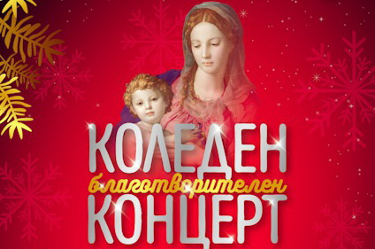 """Upstream Voices"" с благотворителен концерт за Светла и Константин Денчеви"