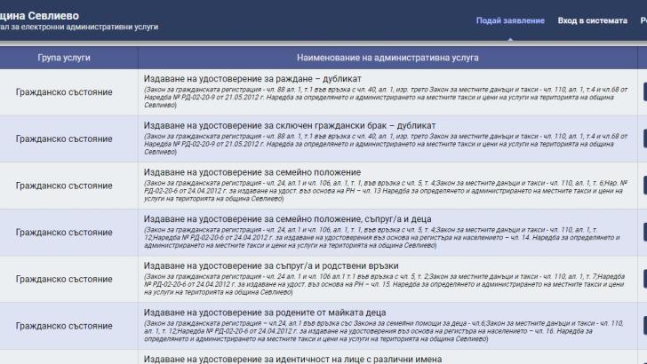 Община Севлиево въведе електронно управление за нови 35 административни услуги