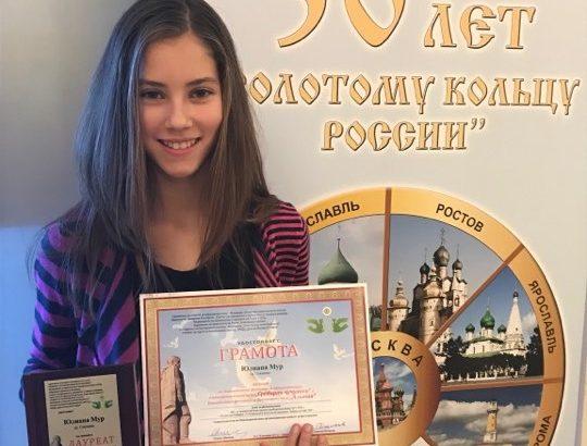 """Юлияна Мур е лауреат от фестивалите """"Альоша"""" и """"Сребърни чучулиги"""""""