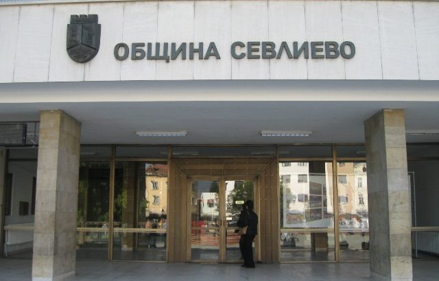 Одобриха два проекта на Севлиево за 6,5 милиона лева