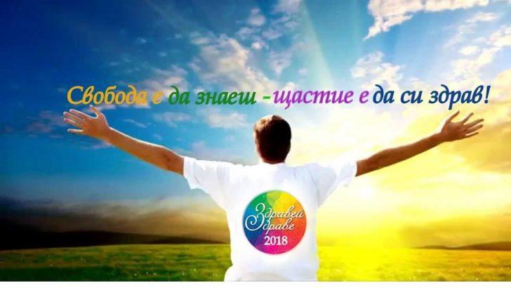 """Фестивал """"Здравей, Здраве!"""" гостува в Габрово на 27 и 28 януари"""