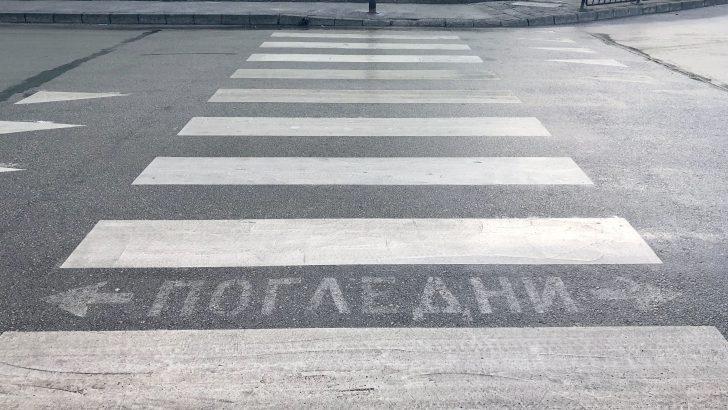 Започват проверки на пешеходните пътеки
