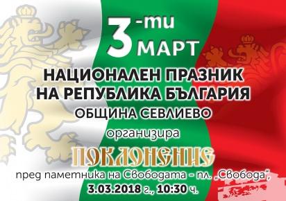 Община Севлиево организира тържествено честване за Националния празник на България – 3 март