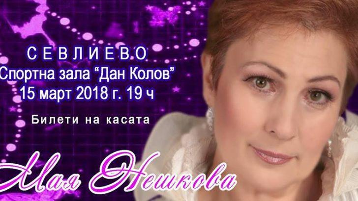 Мая Нешкова с концерт в Севлиево