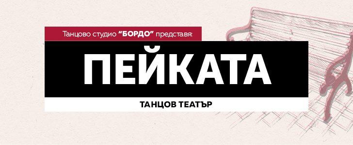 """Троянският танцов спектакъл """"Пейката"""" гостува в Севлиево"""