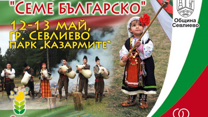 """Петият Национален фестивал """"Семе българско"""" възражда българските традиции"""