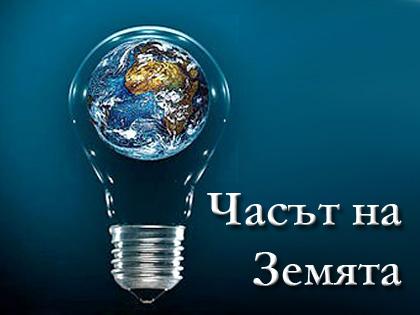 """Севлиево ще се включи в природозащитната инициатива """"Часът на земята"""""""