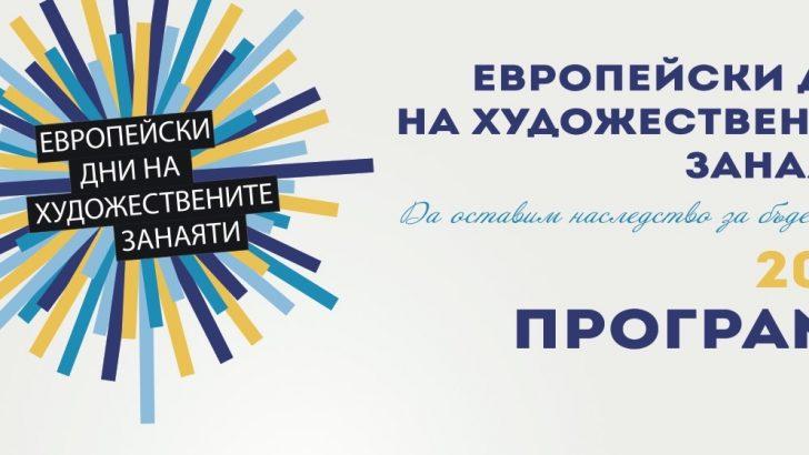 Дни на художествените занаяти в Севлиево