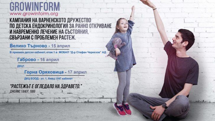 Безплатни прегледи за деца с проблеми в растежа