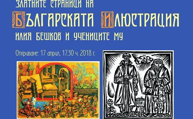 В Севлиево представят произведения на български графици и илюстратори