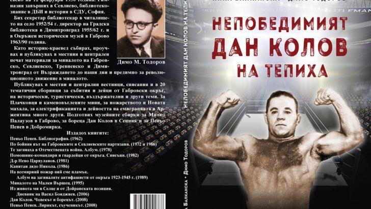 """Представят книгата """"Непобедимият Дан Колов на тепиха"""""""