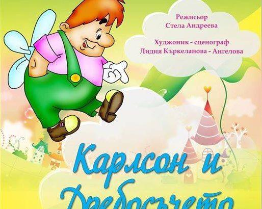 """""""Карлсон и Дребосъчето"""" – подарък за децата на 1 юни"""