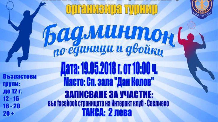 Турнир по бадминтон организират от Интеракт клуб Севлиево