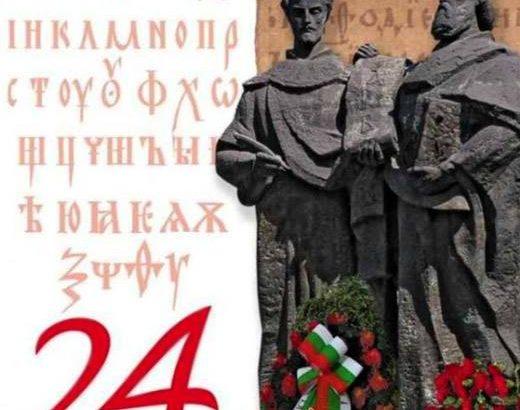 Честване на 24 май в Севлиево
