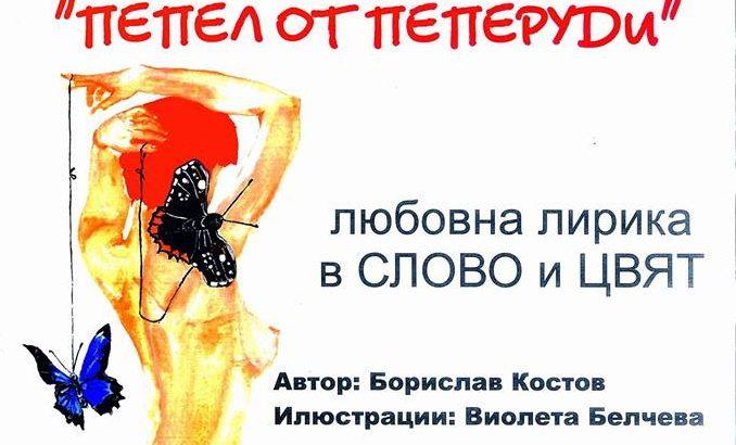 Пепел от пеперуди представя Борислав Костов в Севлиево