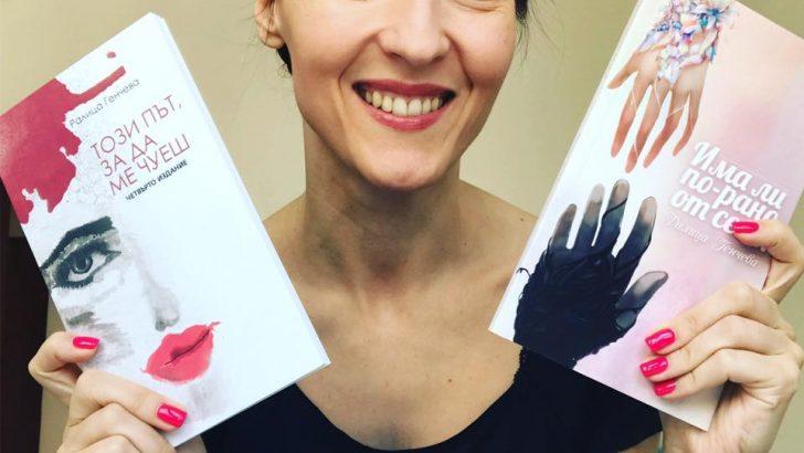 Ралица Генчева представя новата си книга в Севлиево