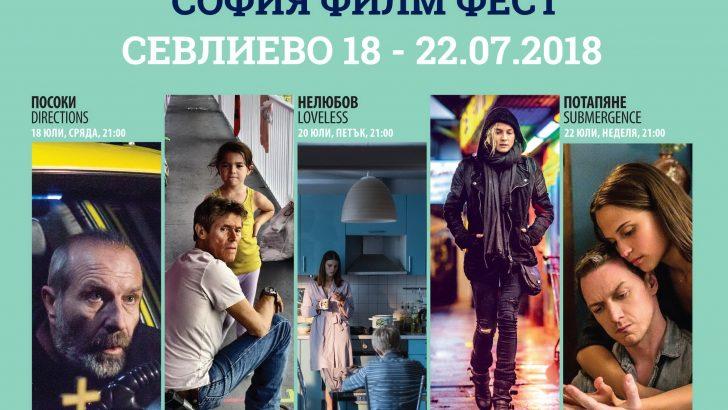 София филм фест в Севлиево от 18 до 22 юли