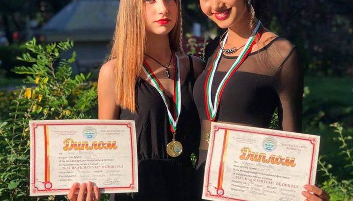 Четири награди за Гала, Ивета и Симона от международен фестивал